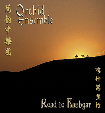 Kashgar CD cover